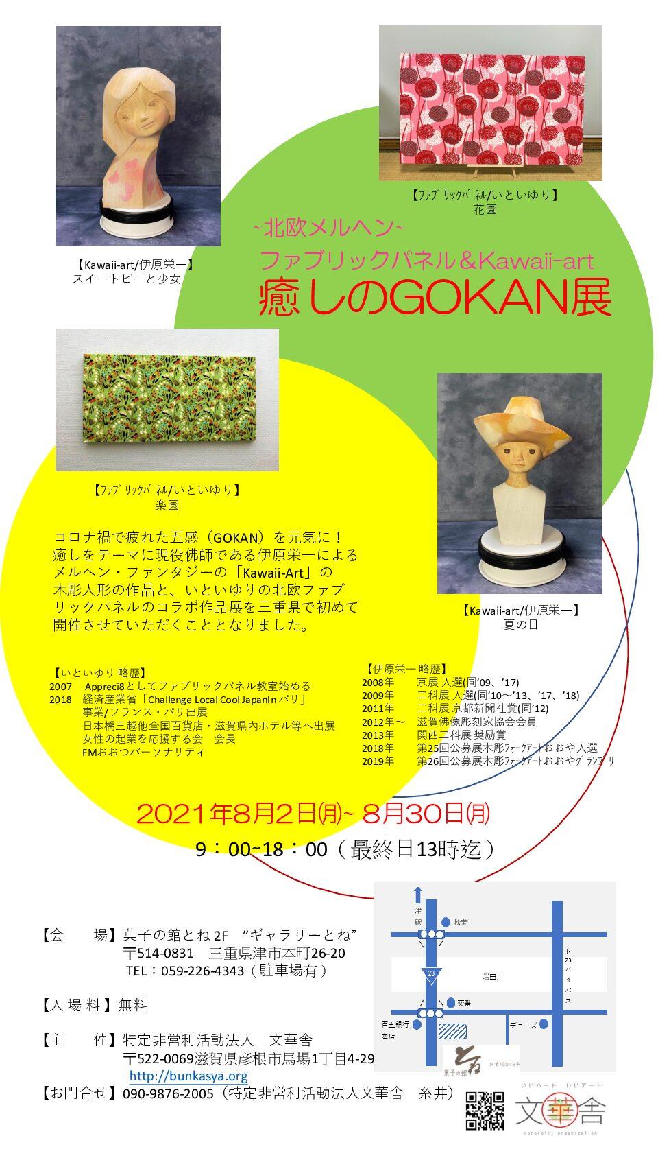 ~北欧メルヘン~ファブリックパネル&Kawaii-art【癒しのGOKAN展】三重にて開催
